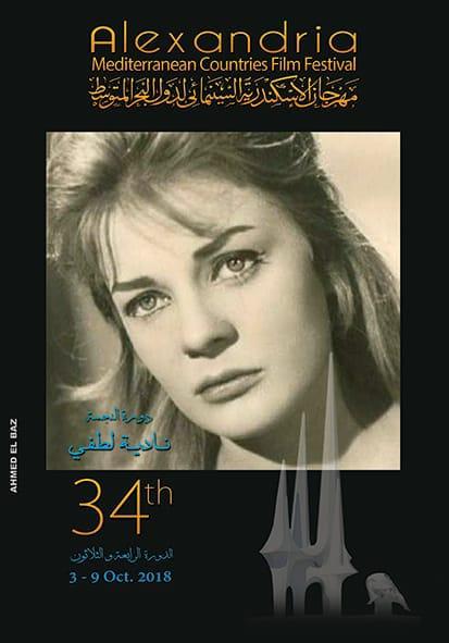 اليوم (الاثنين ١ أكتوبر) المؤتمر الصحفي لمهرجان الاسكندرية السينمائى
